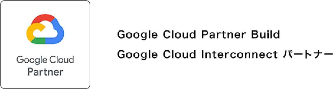 Google Cloud Partner Build / Google Cloud Interconnect パートナー