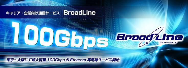 キャリア・企業向け通信サービス BroadLine