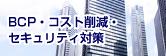 BCP・コスト削減・セキュリティ対策